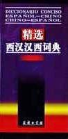 Diccionario Conciso Español-chino, Chino-español por Vv.aa.