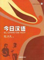 el chino de hoy 1: libro de texto-juan jose ciruela alferez-9787560036700