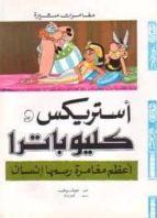 asterix: asteriks w kliobatra (árabe) 9789777337700