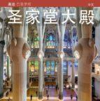 la basilica de la sagrada familia (xines)-9788484786160