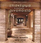 ?????????? ??? ????????? ??????????   greek wineries with style (ebook) 9788827508480