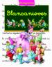 blancanieves-9788430530120