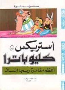 asterix: asteriks w kliobatra (árabe)-9789777337700