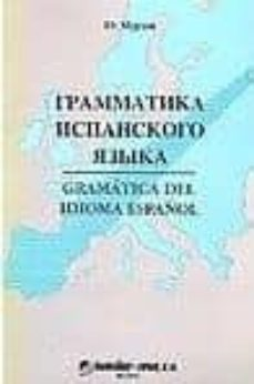 Chapultepecuno.mx Gramatica Del Idioma Español Image