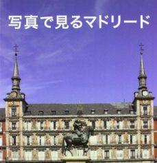 madrid en imagenes (japones)-9788498730760