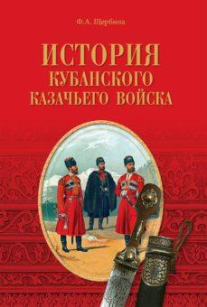 история кубанского казачьего войска (ebook)-федор андреевич щербина-9785444471180