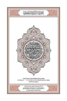 the noble quran  chinese languange edition ultimate (ebook)-9788827536490